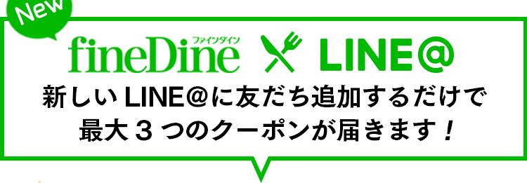 新しいLINE@に友だち追加するだけで 最大3つのクーポンが届きます!