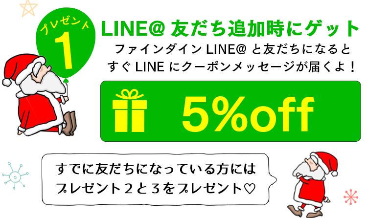 LINE@友だち追加時にゲット