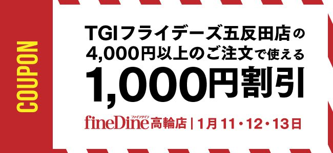 【第2弾】1,000円OFF★TGIフライデーズ 五反田店をお得に出前(ファインダイン高輪店)