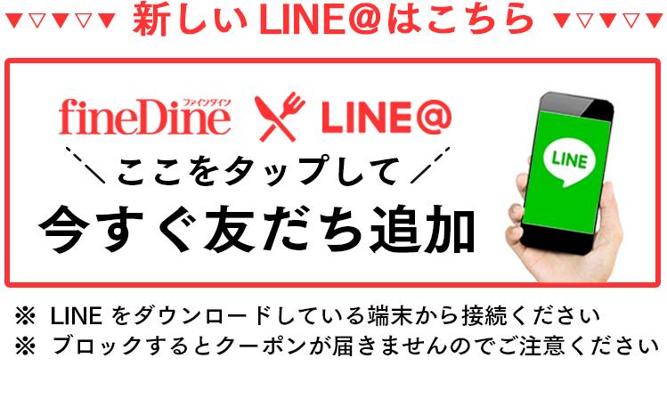新しいLINE@はこちら