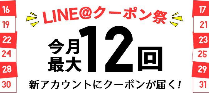★終了★<LINE@でクーポン祭>最大12回クーポンが届く!【2019年1月 ファインダインデー】
