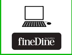ファインダインwebサイト