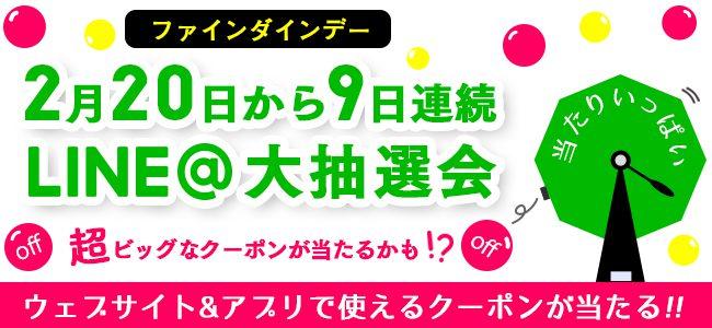 2月20日から9日連続!LINE@大抽選会【2019年2月ファインダ インデー】