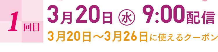 1回目3月20日(水)9:00配信