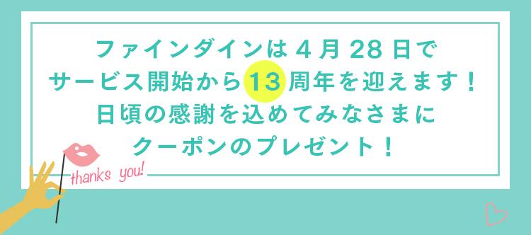 ファインダインは4月28日でサービス開始から13周年を迎えます!日頃の感謝を込めてみなさまにクーポンのプレゼント
