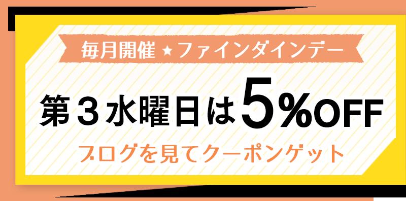 毎月開催 ファインダインデー 第3水曜日は5%OFF ブログを見てクーポンゲット