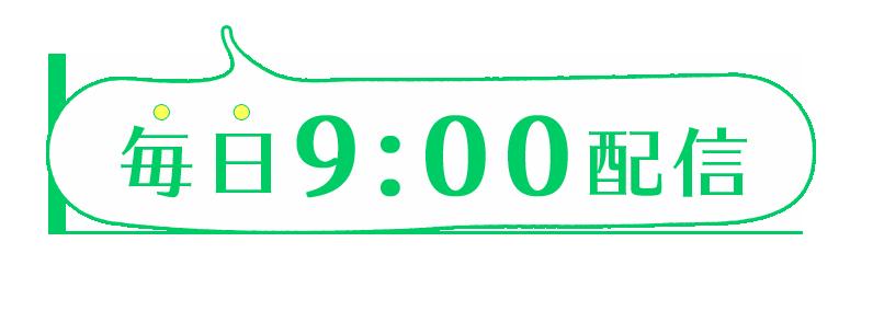 毎日9:00配信