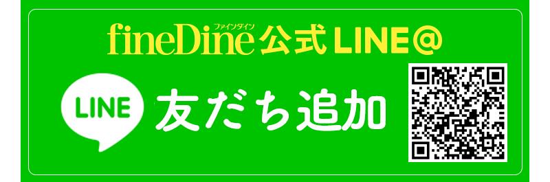 fineDine公式LINE@ 友だち追加