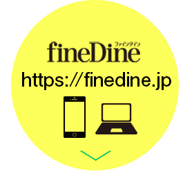 fineDineウェブサイト