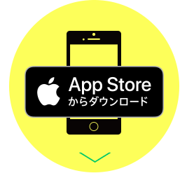 fineDineアプリダウンロード AppStore
