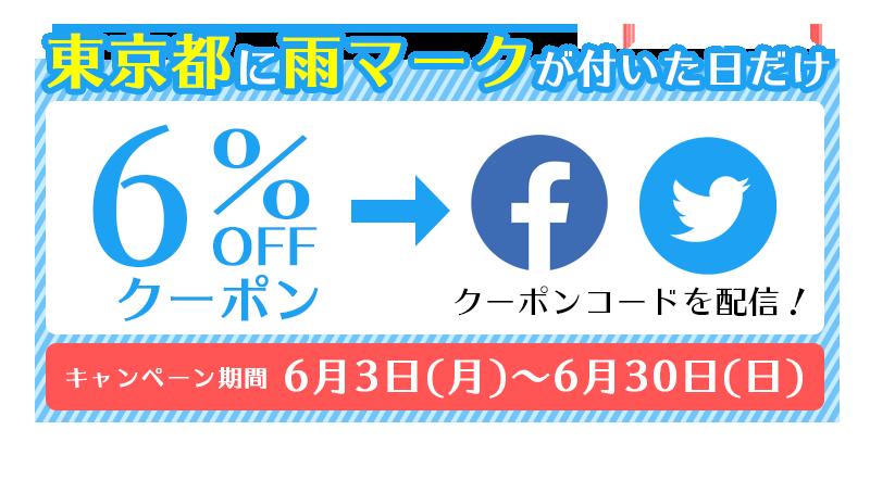 東京都に雨マークが付いた日だけ6%OFFクーポン