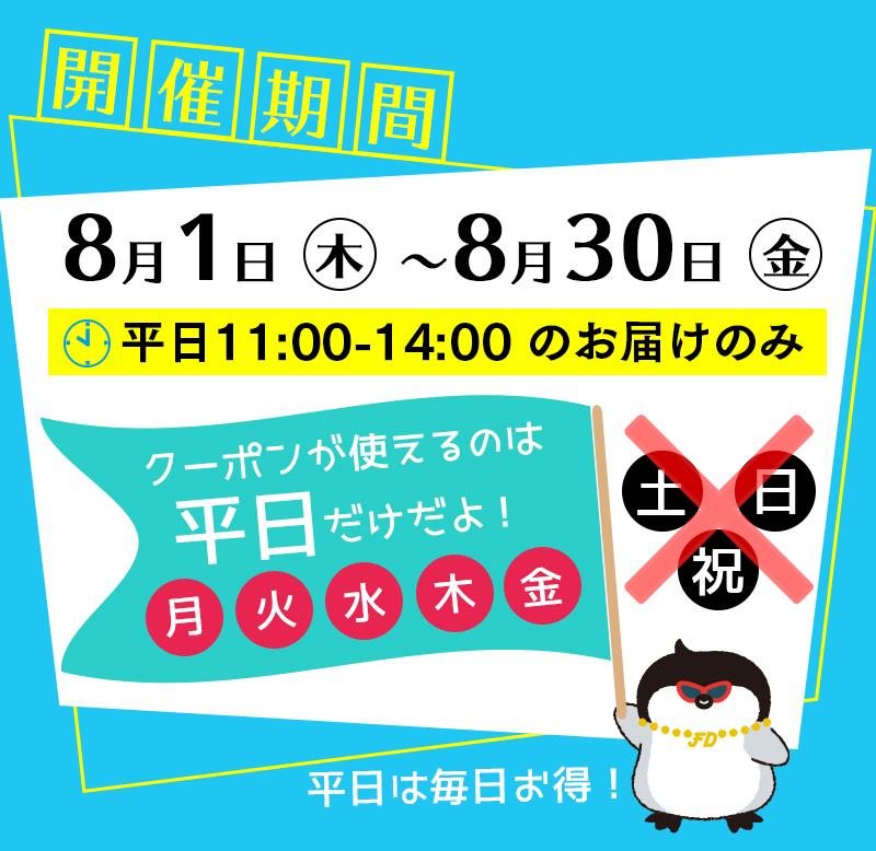8/1〜8/30 平日11:00-14:00 のお届けのみ