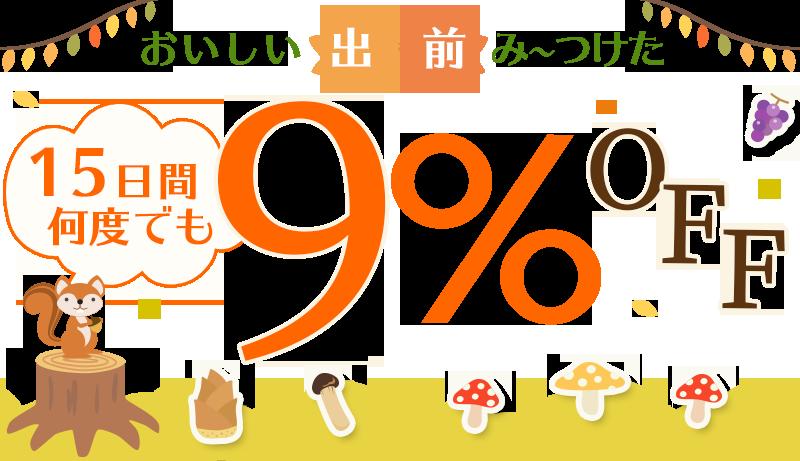 おいしい秋み〜つけた!15日間何度でも9%OFF