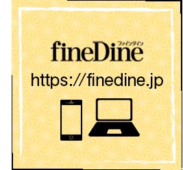 fineDine公式サイト