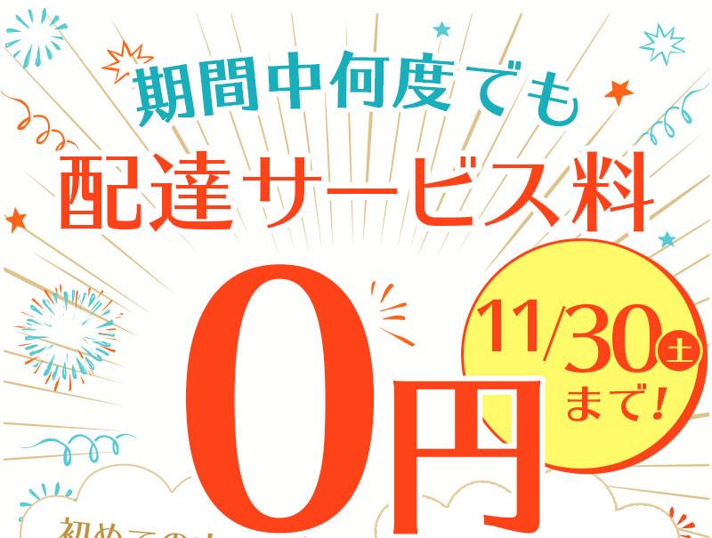 期間中何度でも配達サービス料0円 11月30日まで