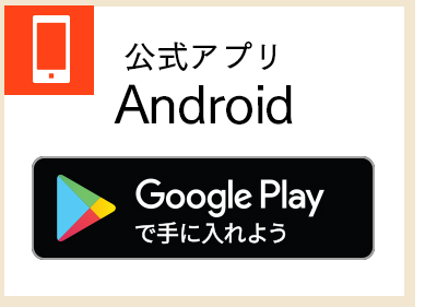 公式アプリandroid googleplay