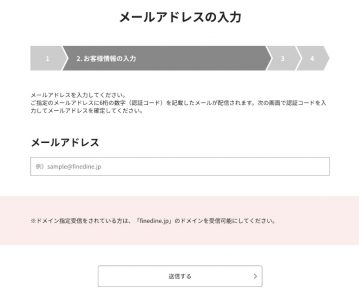 ① メールアドレス登録画面が表示されるので、メールアドレスを入力し「送信する」をタップ(※メールアドレスはファインダイン会員のIDとなります(後で変更も可能です))