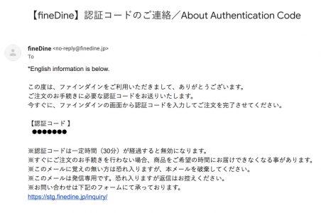 ② ファインダインからメールが届くので「認証コード」をコピー