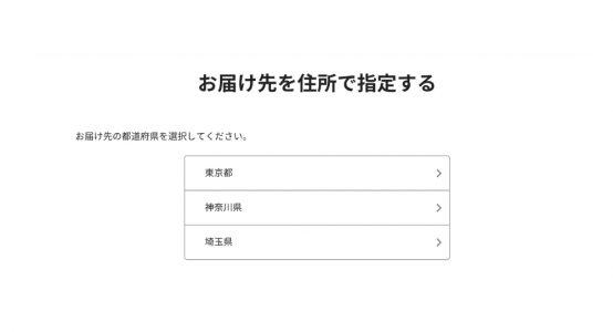 ①お届け先の都道府県を選択してください