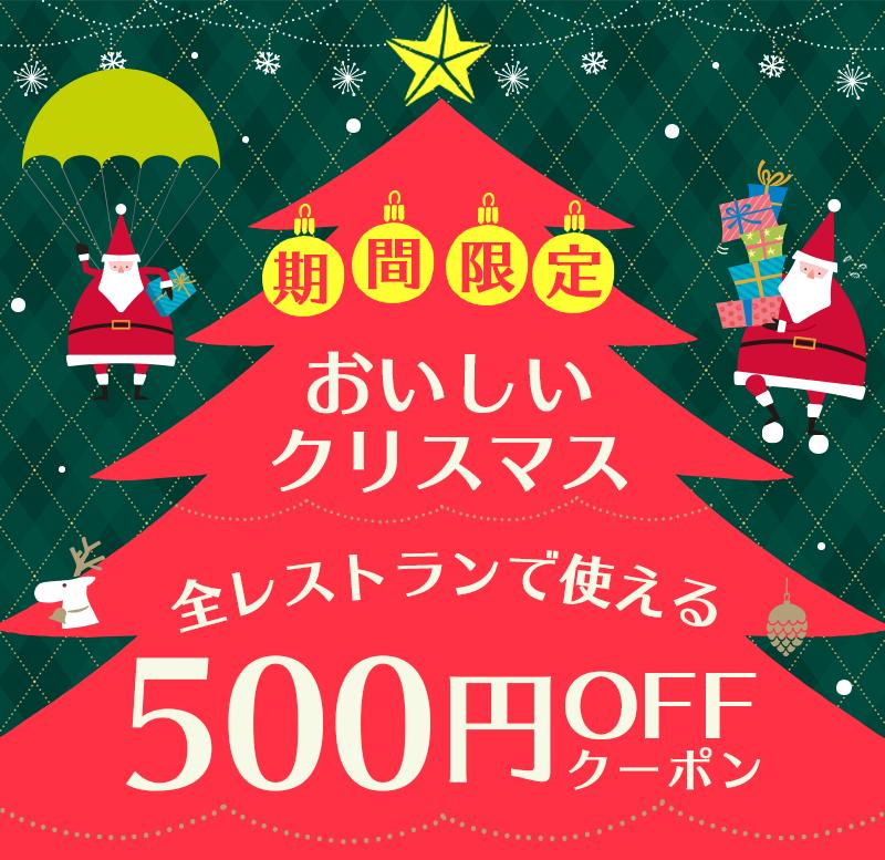 期間限定・おいしいクリスマス!500円OFFクーポン