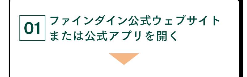 ファインダイン公式ウェブサイトまたは公式アプリを開く