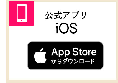 公式アプリiOS AppleSTORE