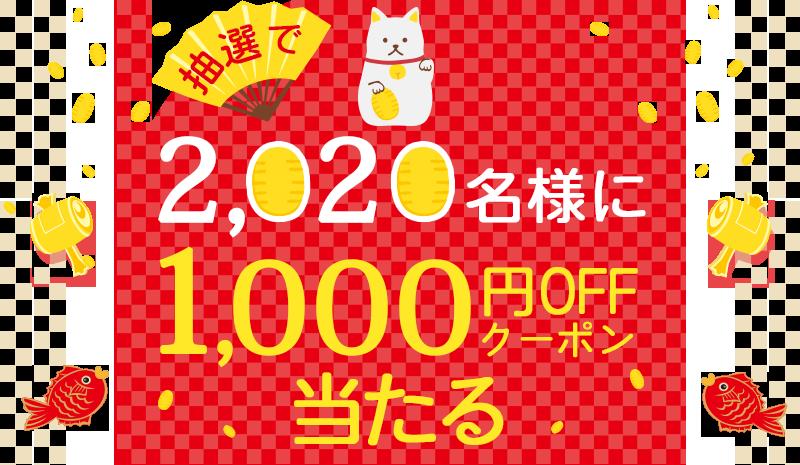 抽選で2020名に1000円OFFクーポンプレゼント