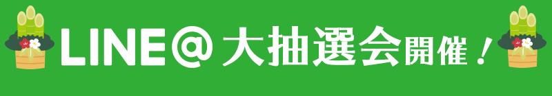 LINE@大抽選会開催!