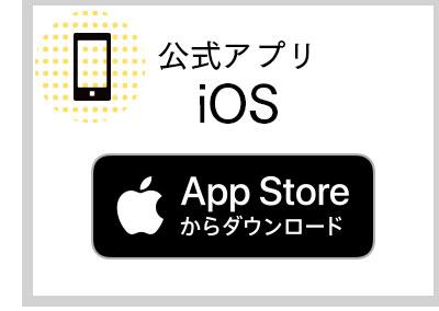 公式アプリiOS_appstore
