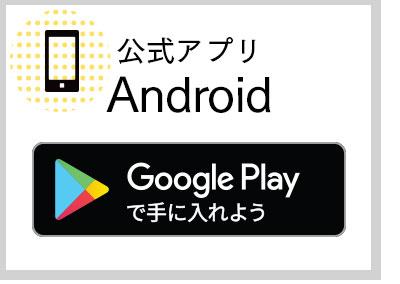 公式アプリAndroid_googlePlay