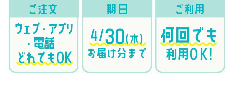 ウェブ・アプリ・電話 どれでもOK・4/30(木)お届け分まで・何回でも利用OK!