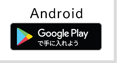 公式アプリAndroid_googlePlay