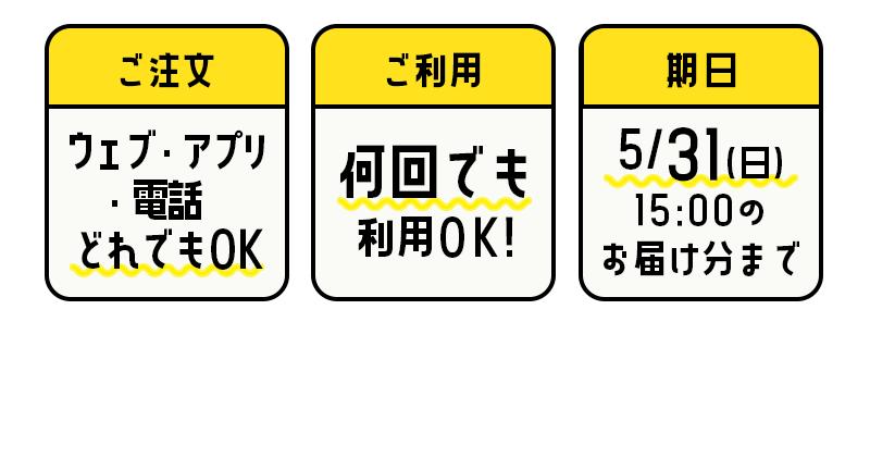 ウェブ・アプリ・電話 どれでもOK・5/31お届け分まで・何回でも利用OK!