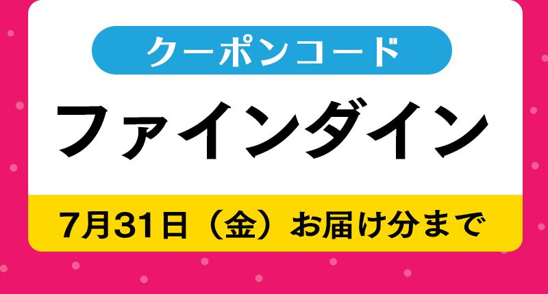 クーポンコード「ファインダイン」7月31日(金)お届け分まで