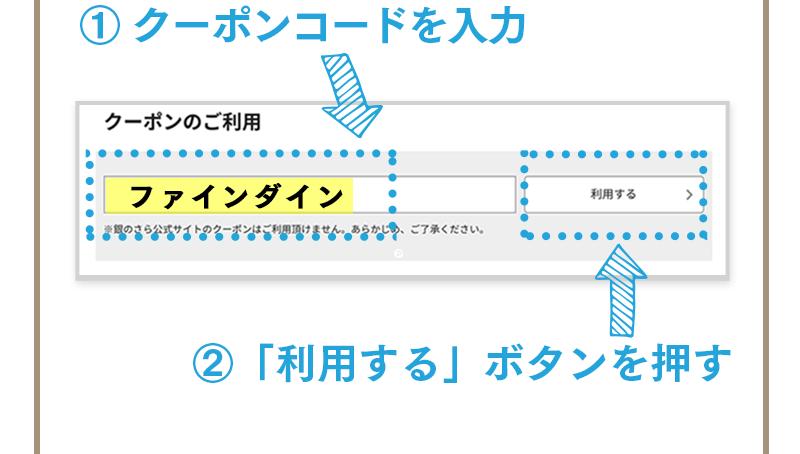 ① クーポンコードを入力②「利用する」ボタンを押す