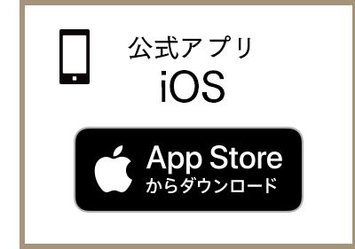 ウェブサイト・アプリはこちら