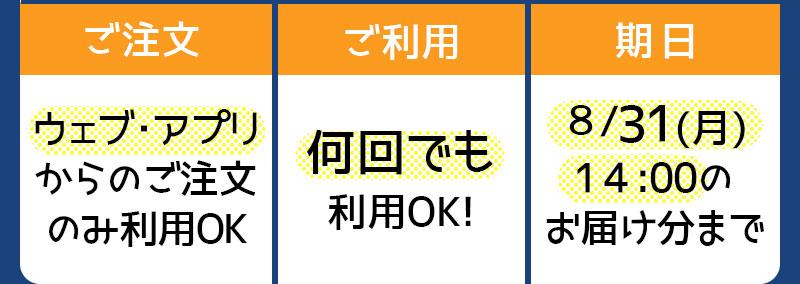 ウェブ・アプリ からのご注文のみ利用OK|何回でも利用OK!|8/31(月)14:00のお届け分まで