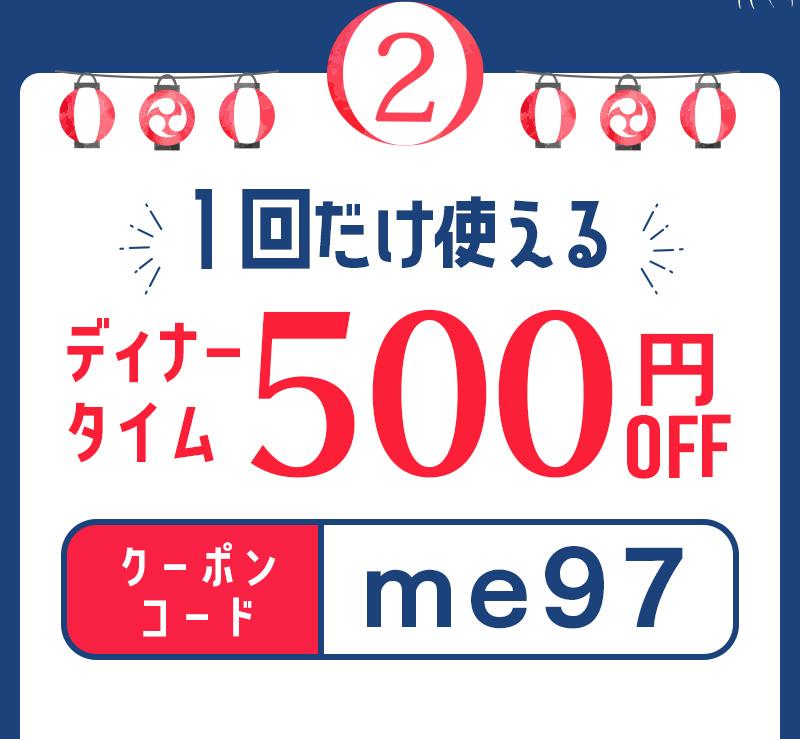1回だけ使えるディナータイム500円OFF