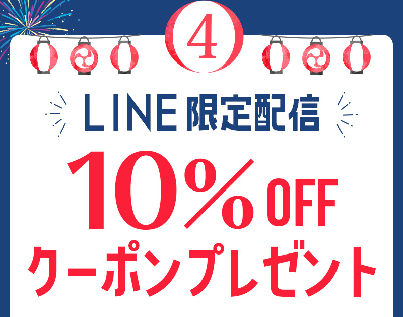 LINE 限定配信10%OFFクーポンプレゼント