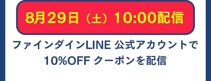 8月29日(土)10:00配信