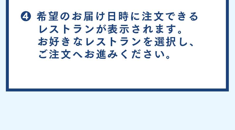 4.希望のお届け日時に注文できるレストランが表示されます。お好きなレストランを選択し、ご注文へお進みください。