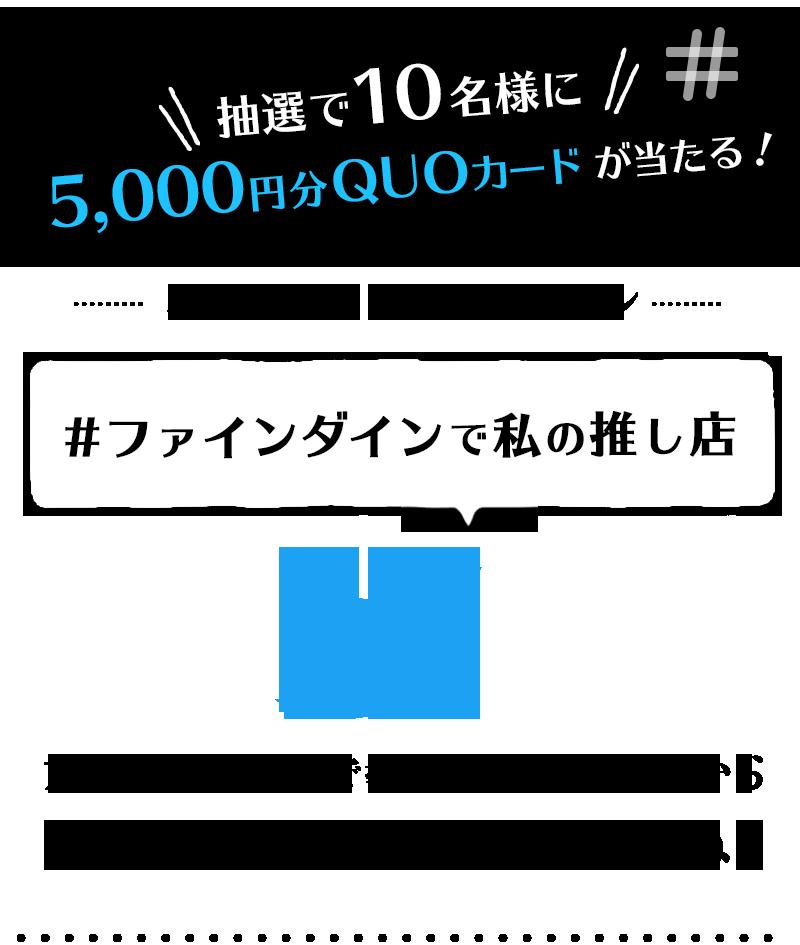 ハッシュタグキャンペーン抽選で10名様に5,000円分QUOカードが当たる!