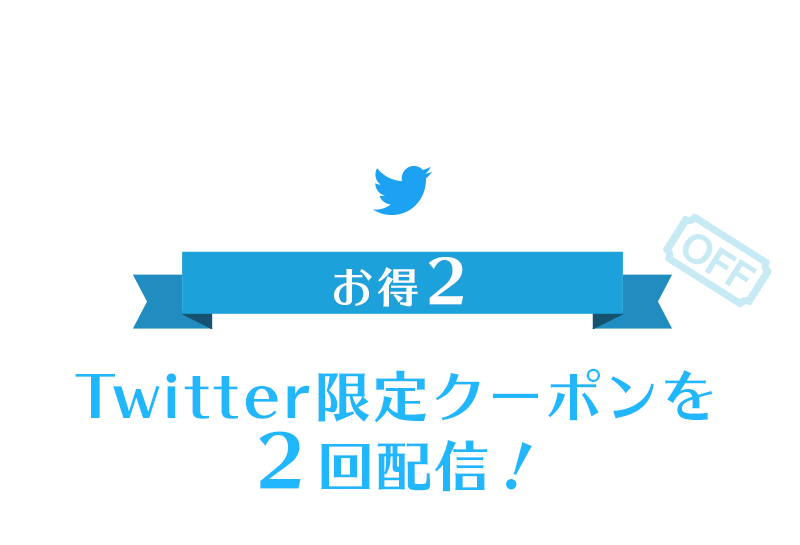 Twitter限定クーポンを 2回配信!