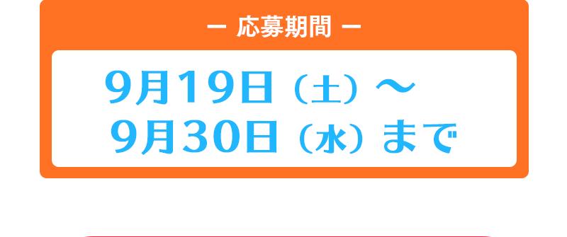 応募期間9月19日(土)〜 9月30日(水)まで
