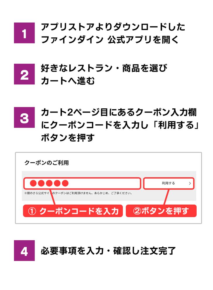 カート2ページ目にあるクーポン入力欄にクーポンコードを入力し「利用する」ボタンを押す