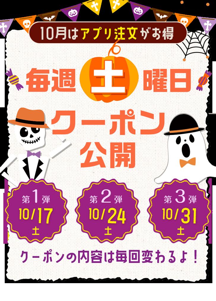 10月はアプリ注文がお得!毎週土曜日クーポン公開