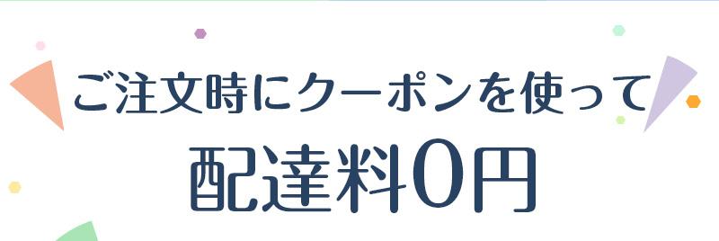 ご注文時にクーポンを使って配達料0円