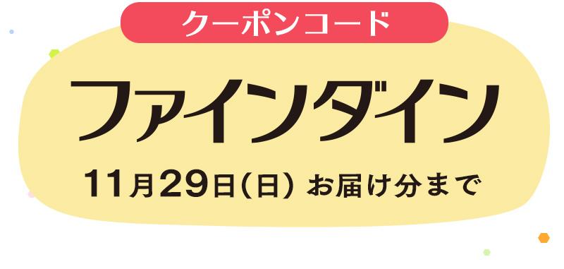 クーポンコード「ファインダイン」11月29日(日) お届け分まで