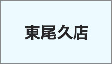 地域共通クーポンご利用可能:東尾久店