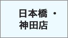 地域共通クーポンご利用可能:日本橋・神田店